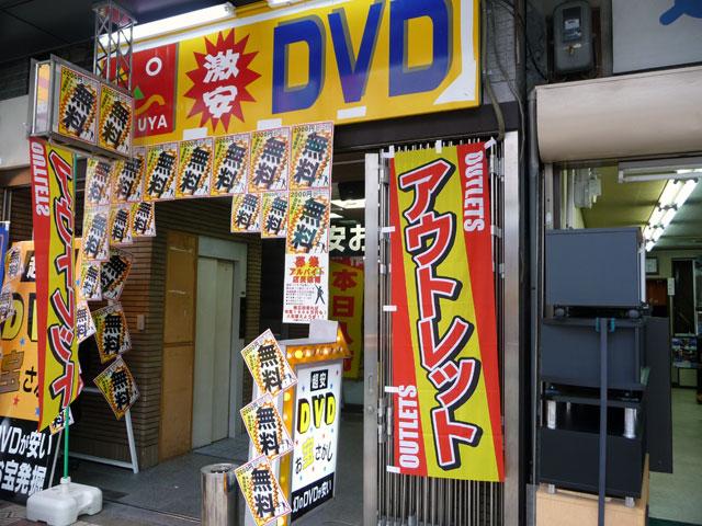 日本橋5丁目・旧「アッパーズコンピュータ」跡にはDVD店