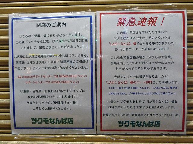 関西撤退のツクモ、パーツ部門は系列の「LABI1なんば」にて新展開