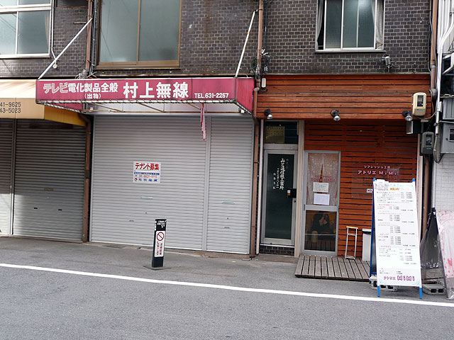 日本橋4丁目の「村上無線」は結局空き店舗に