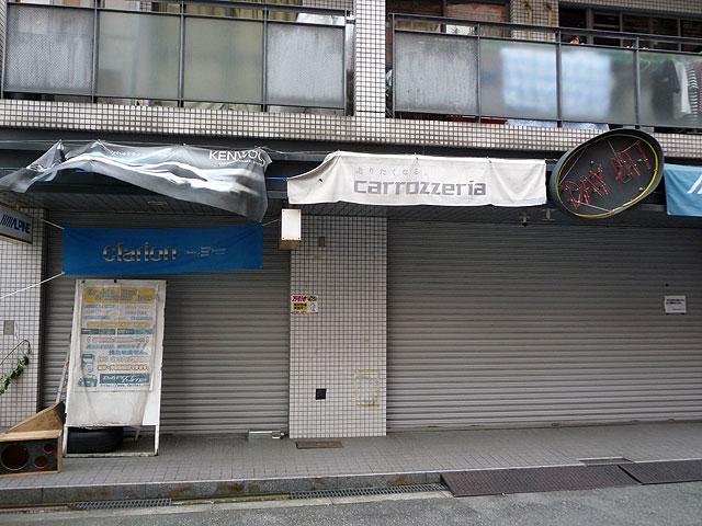 カーナビ専門店「DAY-PITT」は10月末で閉店