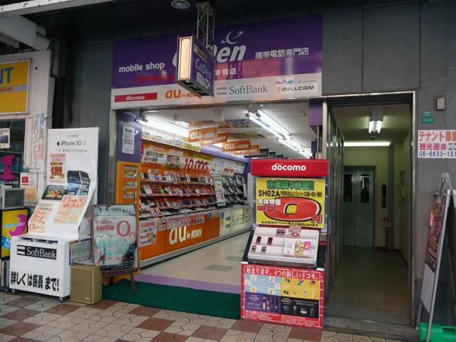 マツヤデンキ、日本橋の携帯専門店「Caden」を23日で閉店