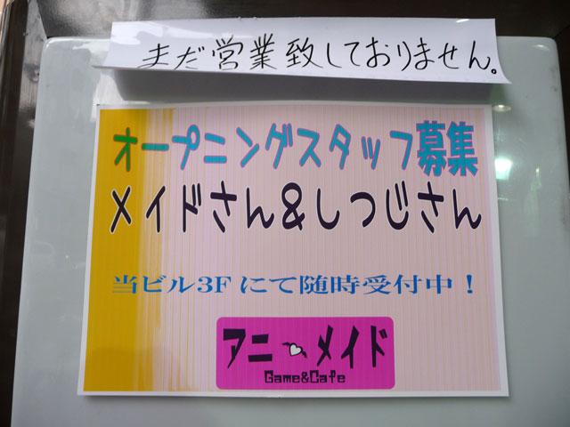 メイド常駐のポータブルゲームカフェ「アニ・メイド」がオープン予定