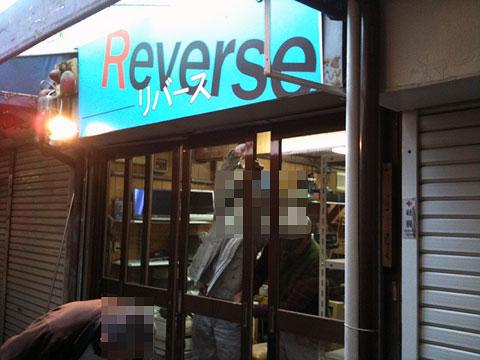 ジャンクPC専門店「Reverse」、日本橋商店会内に移転