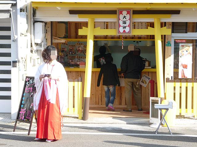 オタロードにコスプレ巫女のファストフード店「大阪弁」がオープン