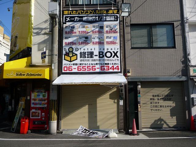 オタロードにPC修理専門店「修理-BOX」が16日オープン