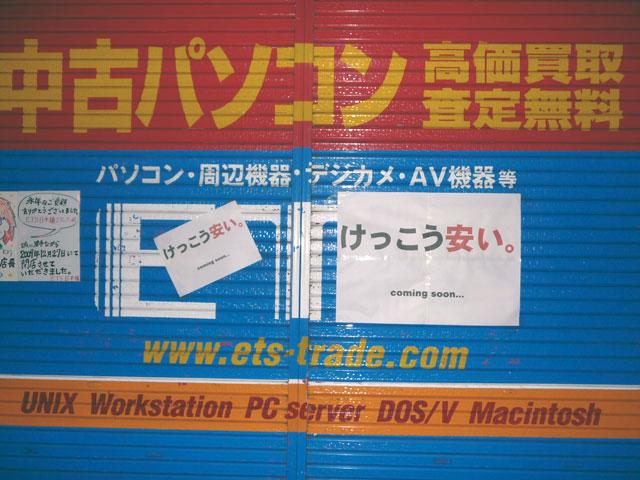 日本橋5丁目・旧「ETS」跡には同業の「イオシス」が出店