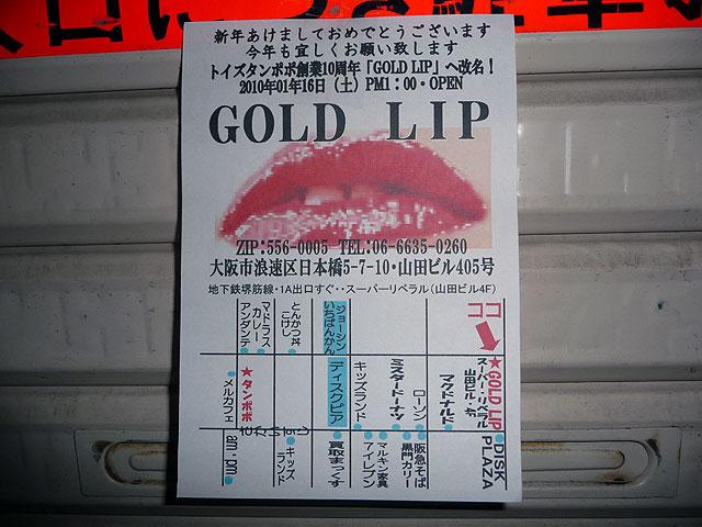 トイズタンポポ、店舗名を改称し日本橋5丁目に移転