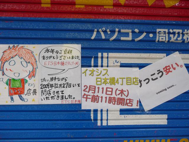 イオシス、日本橋3店舗目の「日本橋4丁目店」を2/11オープン