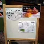 日本橋住宅内に卵かけごはん専門店「美味卯」がオープン