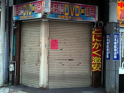 日本橋5丁目のDVD店「激安市場」が閉店