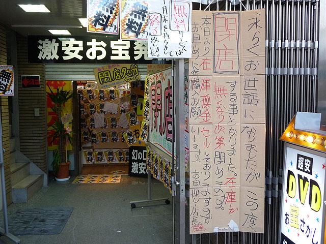 日本橋5丁目のDVD店「お宝探し」は閉店間近?