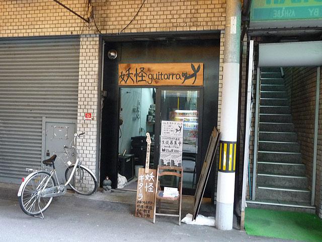 日本橋4丁目にカスタムギター専門店「妖怪ギターラ」がオープン