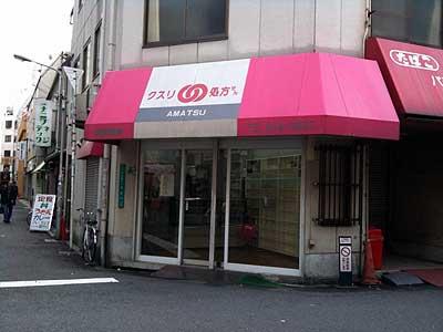 日本橋3丁目にスイーツショップ「えむ」が3月オープン予定