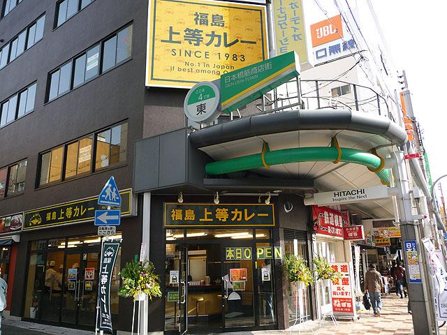 日本橋4丁目にカレー専門店「上等カレー」がオープン