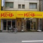 トレカ専門店「ドラゴンスター」店舗を移転拡大