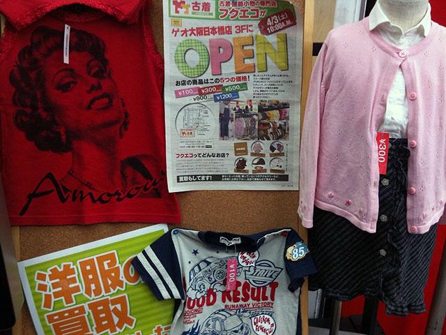 ゲオ、日本橋店に中古衣料の「フクエコ」コーナーを導入