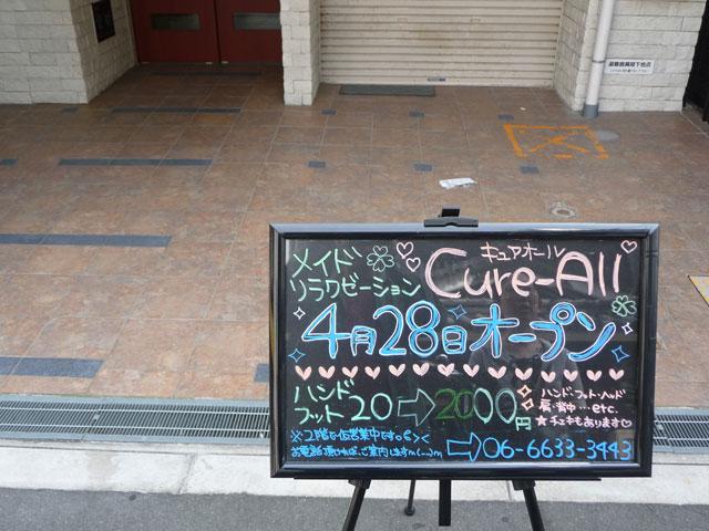 日本橋3丁目にメイドリフレ「CureALL」がオープン