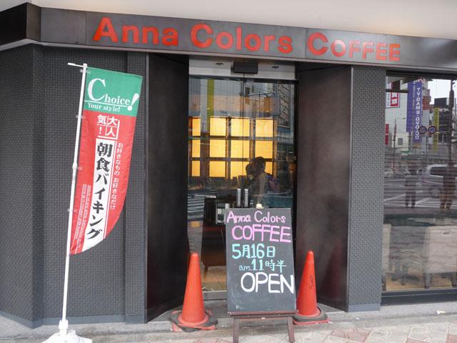 ホテルヒラリーズ、1階カフェを「Anna Colors COFFEE」にリニューアル