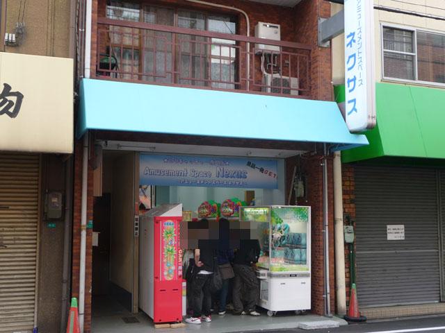 オタロード南端にクレーンゲーム専門店「ネクサス」がオープン