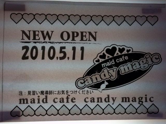 日本橋3丁目にメイドカフェ「candy magic」がオープン