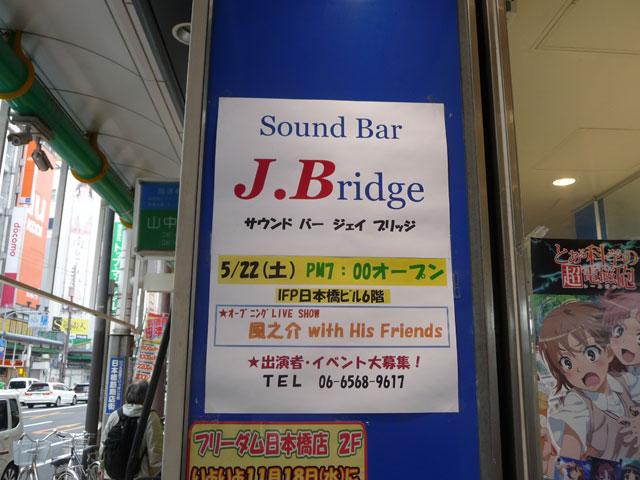 サウンドバー「J.bridge」日本橋4丁目に5/22オープン