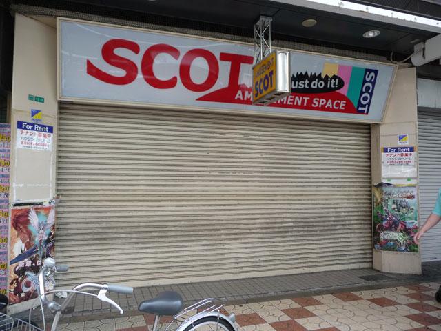 ゲームセンター「SCOT」の閉店が確定