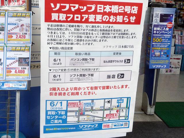 ソフマップ、日本橋2号店のフロア展開を縮小