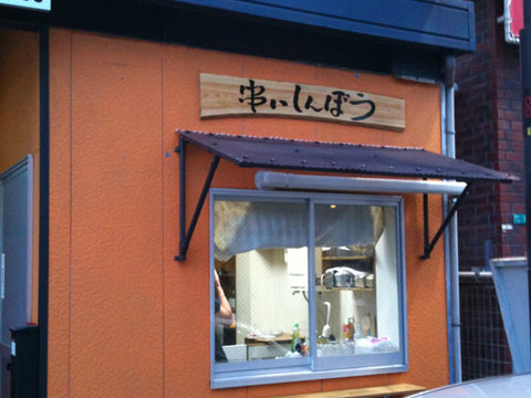 難波中2丁目にて小さな串カツ屋台が開店準備中