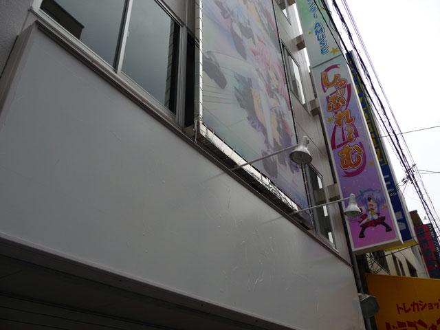 オタロードの新規萌え系ゲーセン、店名は「しゅぷれーむ」