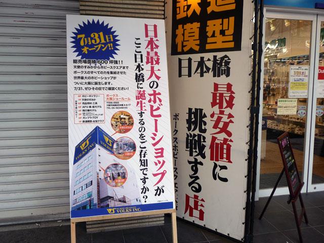 ボークス、日本橋の新「大阪ショールーム」を7/31オープン