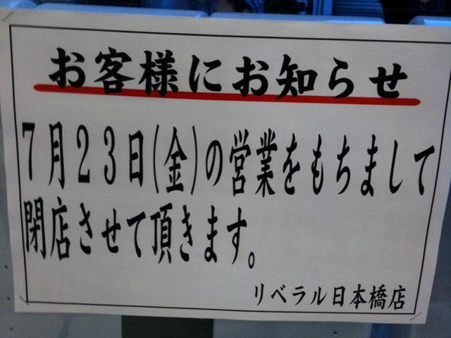 日本橋5丁目のスーパー「リベラル」は1年で撤退