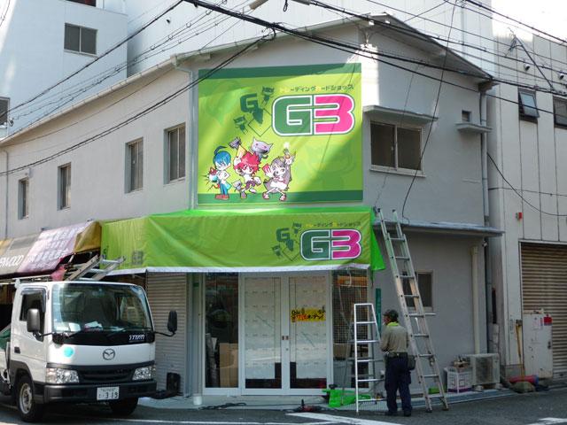 日本橋4丁目にトレカ専門店「G3」が24日オープン