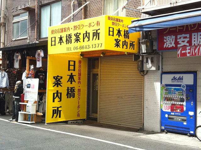 日本橋4丁目にて「日本橋案内所」がオープン準備中