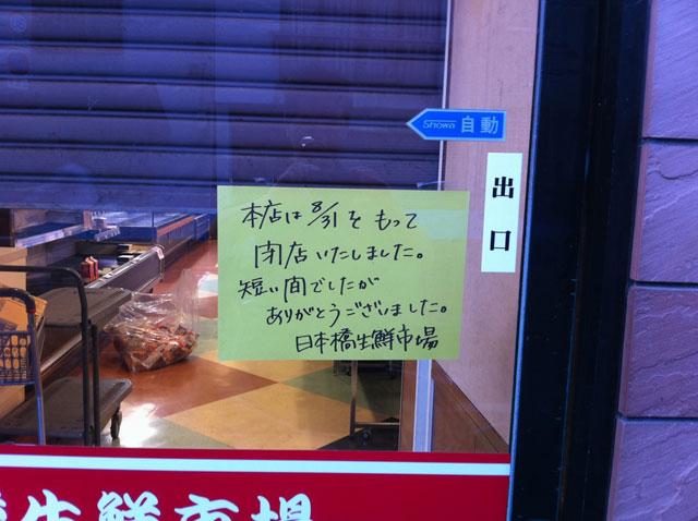 日本橋生鮮市場、1ヶ月も持たずに撤退?