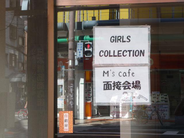 おしゃべりカフェ&メイドカジノ「M's Cafe」が9月中旬オープン