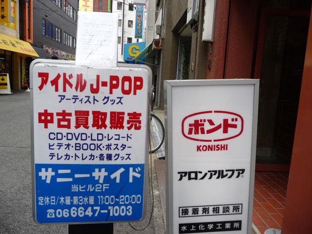 アイドルグッズ専門店「サニーサイド」は10月で閉店
