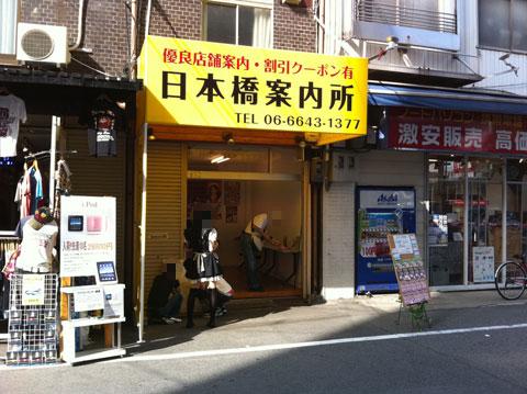 日本橋4丁目に「日本橋案内所」がオープン