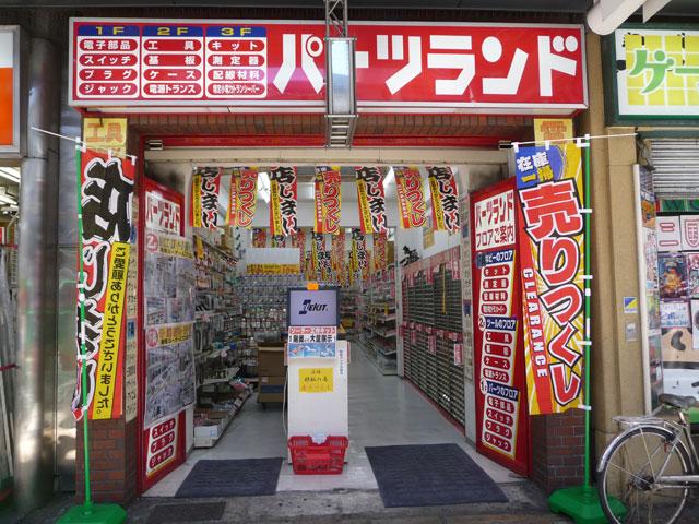 パーツランド、日本橋の2店舗を統合移転か