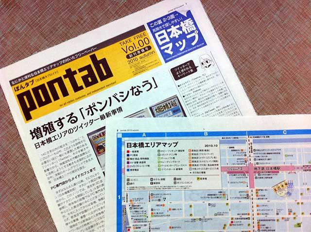 【プレスリリース】フリーペーパー「pontab(ぽんタブ)」創刊準備号発行のお知らせ