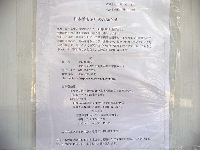マイコンショップPCS、日本橋の実店舗を9月末で閉店