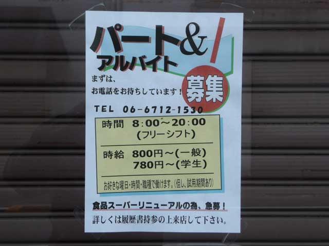 日本橋生鮮市場に再オープンの動きか?