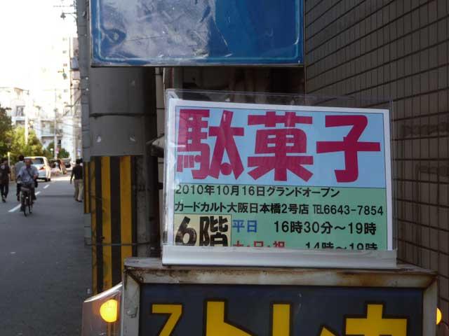 トレカ専門店「カードカルト」、日本橋2号店をオープン