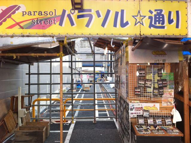 日本橋4丁目のパラソル通りはバイク駐輪場に転換