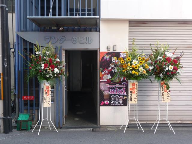 アジアンスイーツのメイドカフェ「aiai」、新店舗をオープン