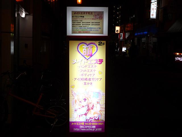 カードカルト、南海難波駅前店をメイドエステに業態変更