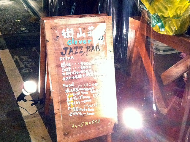 オタロードの「大阪弁」跡にはジャズバー「街山荘CLOVER」