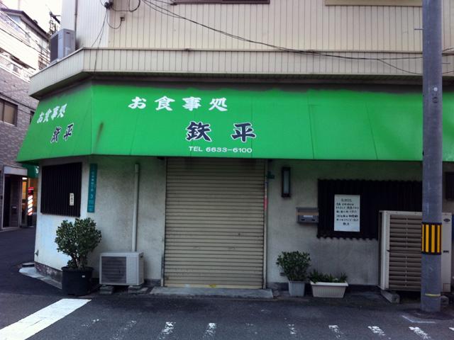 日本橋4丁目の定食屋「鉄平」が38年の歴史に幕