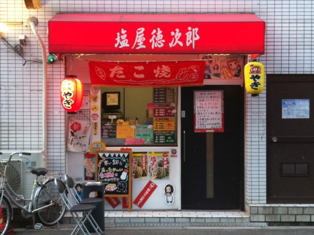 たこ焼「塩屋徳次郎」は来月末で閉店