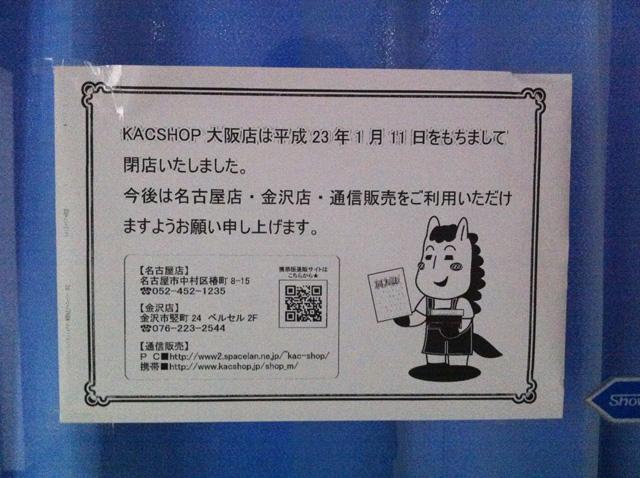 KACSHOP、大阪店を11日で閉店