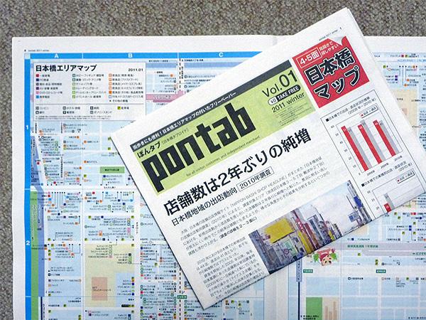 【プレスリリース】フリーペーパー「pontab(ぽんタブ)」正式創刊のお知らせ